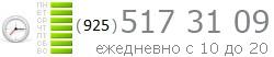 (925) 517 31 09 ежедневно с 10 до 20