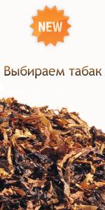 Выбор табака