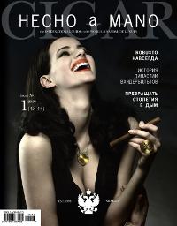 Журнал о сигарах